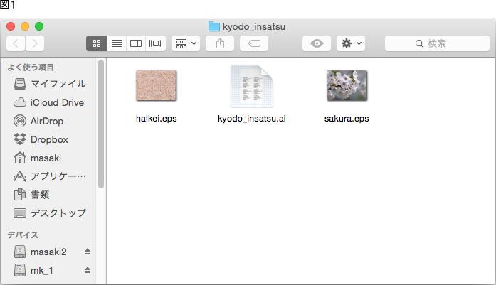 リンク画像の確認-フォルダ内に使用した画像データを入れる